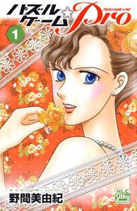 パズルゲーム☆Pro (1) 電子書籍版