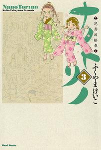 ナノトリノ - 花鳥波絵巻 - 3巻
