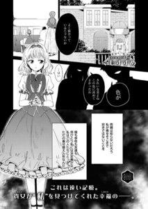 【単話版】裏路地浪漫屋物語