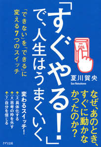 「すぐやる!」で、人生はうまくいく(きずな出版) 「できない」を「できる」に変える7つのスイッチ