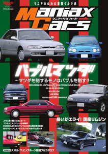 自動車誌MOOK Maniax Cars Vol.01