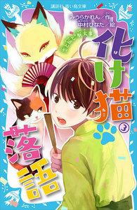 化け猫 落語 (3) 恋と狐と『厩火事』