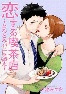 恋する喫茶店 ~とろとろバニラ添え~ 電子書籍版