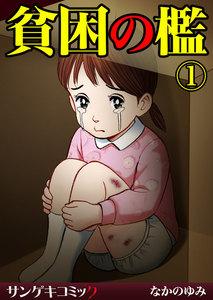 貧困の檻【分冊版】 (1) 電子書籍版