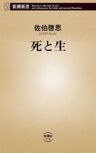 死と生(新潮新書)