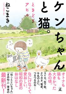 【電子限定フルカラー版】ケンちゃんと猫。 ときどきアヒル