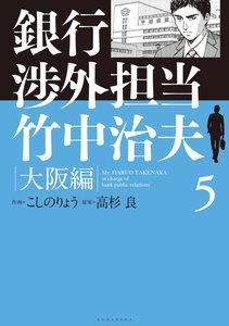 銀行渉外担当 竹中治夫 大阪編 5巻