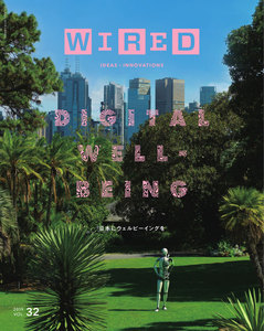WIRED(ワイアード) Vol.32