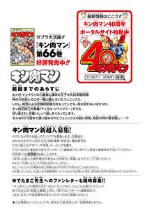 キン肉マン 第278話 神々の遊び!!の巻