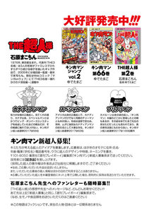 『キン肉マン』スペシャルスピンオフ THE超人様 第87話 春の新生活応援キャンペーン!!の巻
