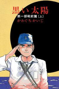 黒い太陽 第一部 戦前篇(上) 電子書籍版