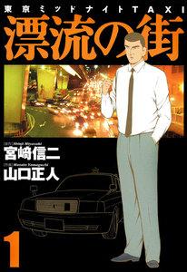 漂流の街(1) 電子書籍版