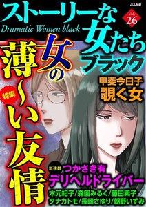 ストーリーな女たち ブラック Vol.26 女の薄~い友情
