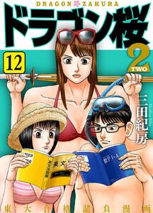 ドラゴン桜2 (12) 電子書籍版