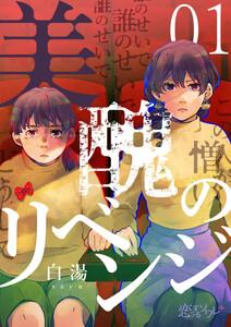 美醜のリベンジ (1) 電子書籍版