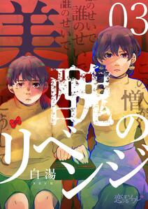 美醜のリベンジ (3) 電子書籍版