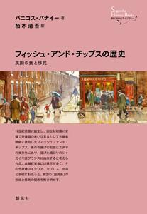 フィッシュ・アンド・チップスの歴史 電子書籍版