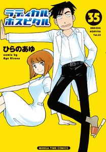 ラディカル・ホスピタル 35巻 電子書籍版