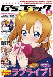 電撃G'sコミック Vol.10