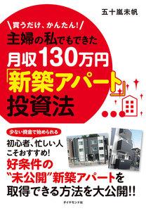 主婦の私でもできた月収130万円「新築アパート」投資法 電子書籍版
