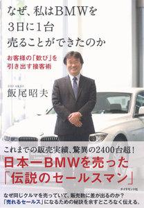 なぜ、私はBMWを3日に1台売ることができたのか 電子書籍版