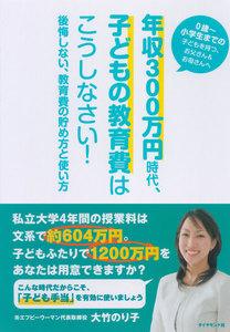 年収300万円時代、子どもの教育費はこうしなさい! 電子書籍版