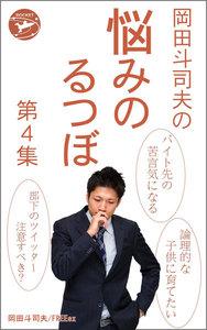 岡田斗司夫の「悩みのるつぼ」第4集