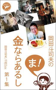 岡田斗司夫の「ま、金ならあるし」