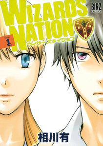 WIZARDS NATION (1) 電子書籍版