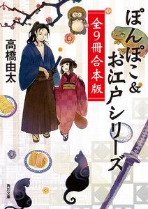 【合本版】ぽんぽこ&お江戸シリーズ 全9冊合本版