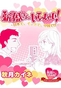 新婚さんいらっしゃい!描き下ろし版 日本で、インドで、中国で!?