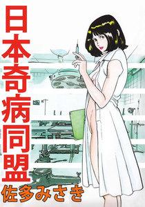 日本奇病同盟 電子書籍版