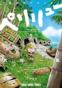 ebookjapanで『ペリリュー楽園のゲルニカ』を読む