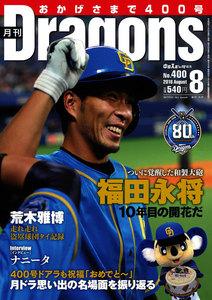 月刊 Dragons ドラゴンズ 2016年8月号