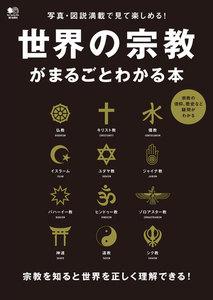 エイ出版社の実用ムック 世界の宗教がまるごとわかる本
