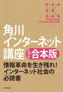 【合本版】角川インターネット講座