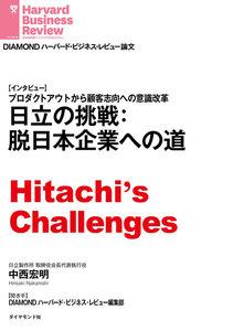 日立の挑戦:脱日本企業への道(インタビュー)