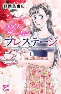 パズルゲーム☆プレステージ (1) 電子書籍版