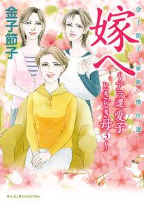 """金子節子""""家族""""傑作選 嫁へ~アラ還 愛子ときどき母~ 3巻"""