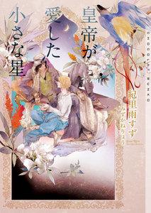 皇帝が愛した小さな星【イラストあり・電子限定ショートストーリーつき】