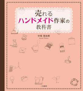 売れるハンドメイド作家の教科書