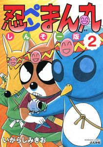 忍ペンまん丸 しんそー版 (2) 【電子限定カラー特典付】