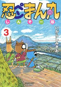忍ペンまん丸 しんそー版 3巻