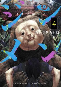 ジンメン 4巻