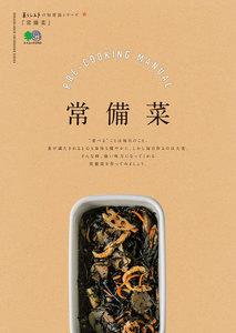 エイ出版社の実用ムック 暮らし上手の知恵袋シリーズ 常備菜