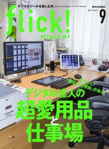 flick! 2017年9月号
