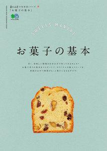 エイ出版社の実用ムック 暮らし上手の知恵袋シリーズ お菓子の基本