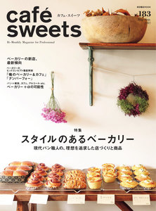 cafe-sweets(カフェスイーツ) vol.183