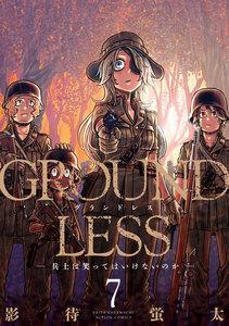 GROUNDLESS (7) -兵士は笑ってはいけないのか-