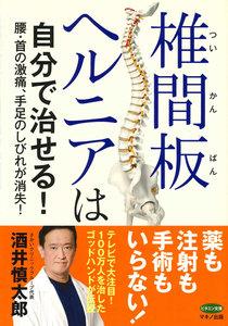 椎間板ヘルニアは自分で治せる! 電子書籍版